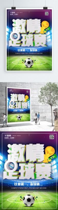 原创C4D激情足球赛体育宣传海报