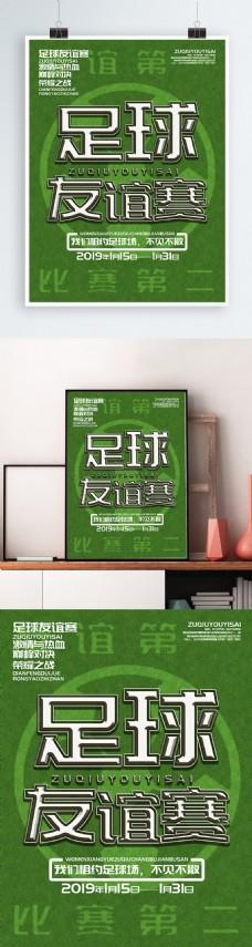创意字体足球比赛宣传海报