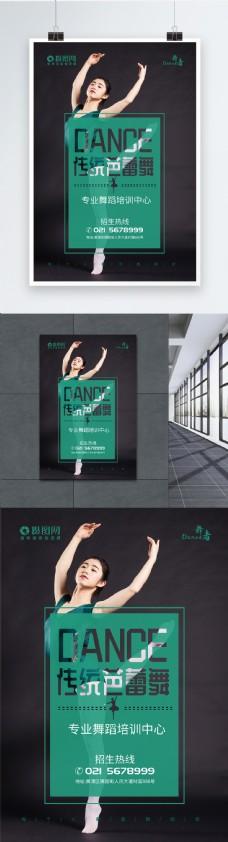 传统芭蕾舞培训招生海报
