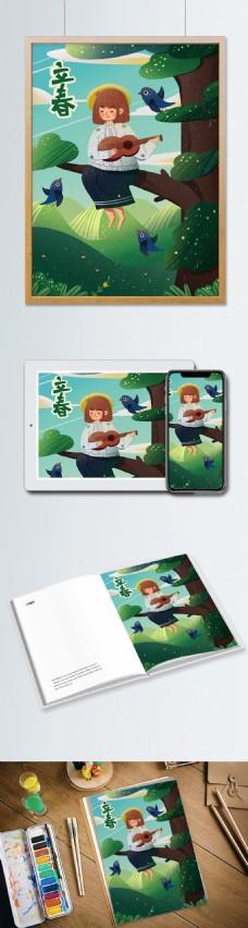 立春在树上弹吉他的女孩创意治愈温暖海报