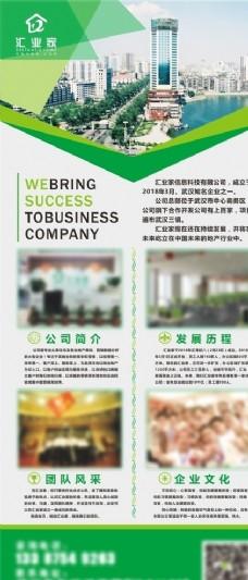 绿色企业简介