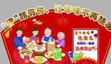 伊利春节广告