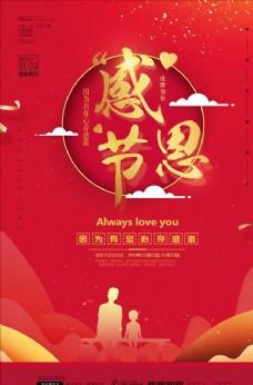 红色大气感恩节海