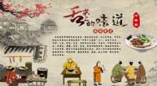 中華餐飲文化裝飾繪畫背景墻