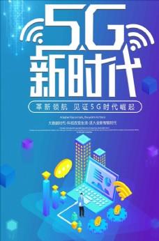 5G时代科技新时代宣传海报