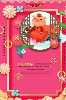 豬年春節海報