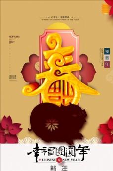 2019年新春猪年元旦喜庆海报