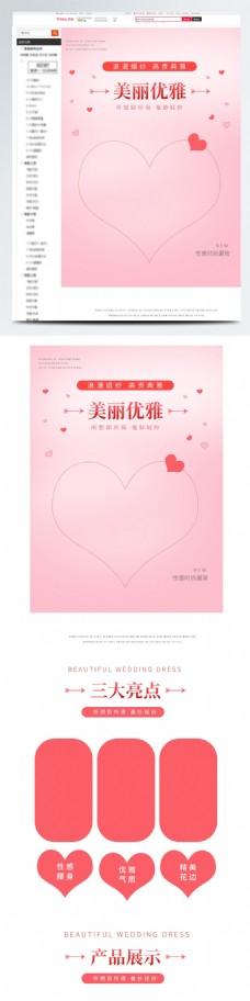 粉色浪漫简约风婚纱详情页