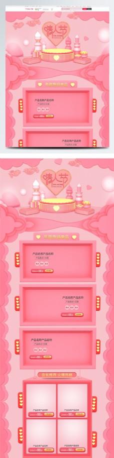 粉色浪漫電商促銷情人節首頁C4D模板