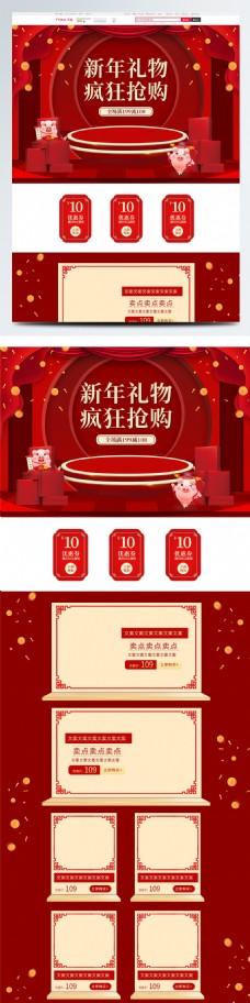 电商淘宝微立体新年礼物红色喜庆新年首页