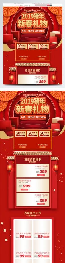 电商淘宝2019新春礼物促销红色立体首页