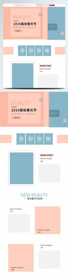 綠色小清新簡約美妝春光節首頁