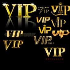 VIP字体