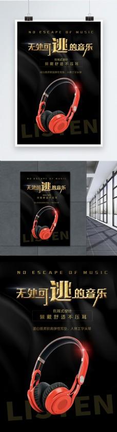 头戴式耳机产品促销海报