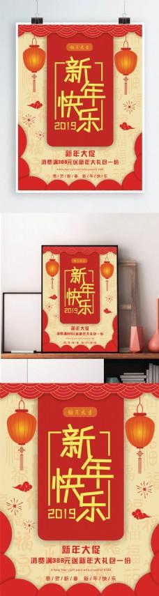 矢量红色新年快乐海报
