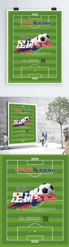 简约文字足球比赛海报