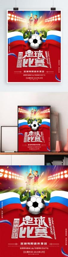 红色大气足球比赛海报