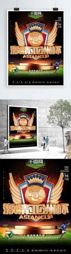 2019亚洲杯创意体育宣传海报