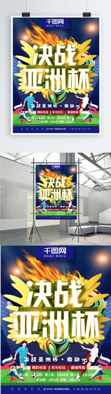 C4D立体字足球海报亚洲杯体育海报