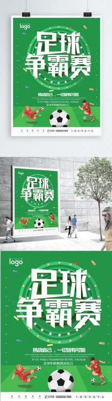绿色大气C4D足球争霸赛海报