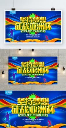 征战亚洲杯足球比赛海报