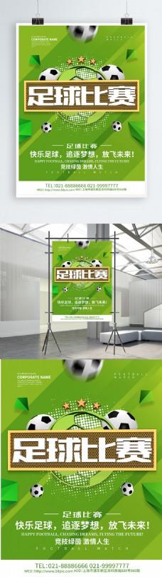 足球比赛宣传海报设计