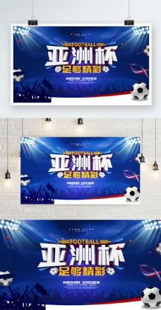 2019亚洲杯横版海报