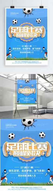 足球比赛巅峰对决海报设计