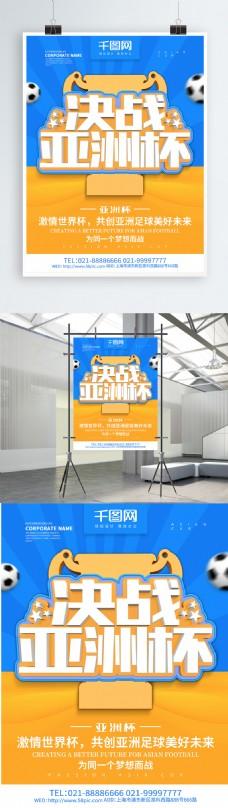 决战亚洲杯足球海报设计