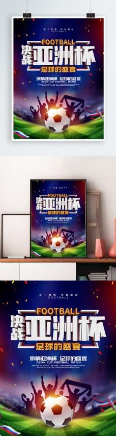 2019亚洲杯海报