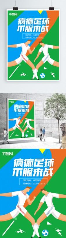原创热血竞技足球比赛宣传海报