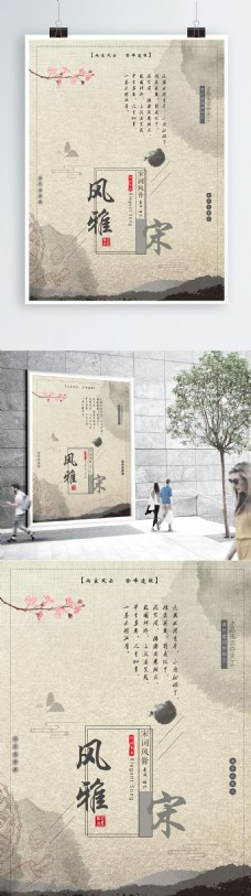 两宋文化宋词宋瓷海报
