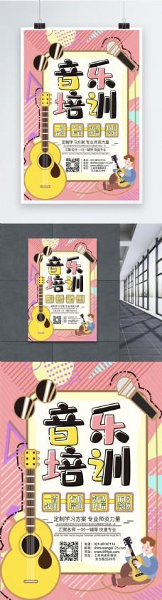音乐培训教育宣传海报