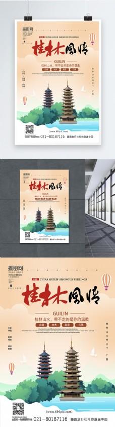 桂林风情桂林旅游海报