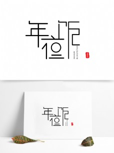 年夜饭字体设计可商用