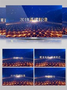 2019金色年会粒子开场模板