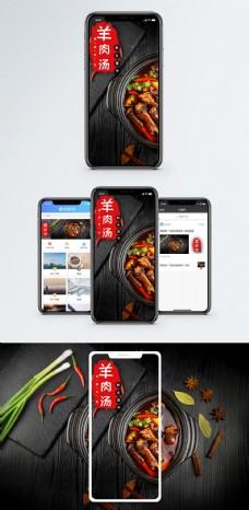 羊肉汤手机配图海报