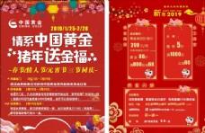 中国黄金宣传单 红色宣传单