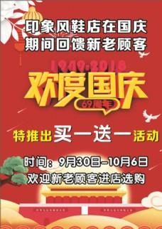 鞋店庆祝国庆海报