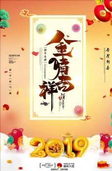 2019年猪年元旦喜庆海报