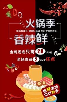 冬天火锅季促销海报