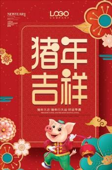 红色大气剪纸风猪年吉祥海报