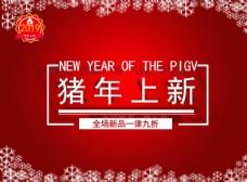 猪年商业宣传海报