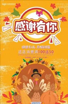 2018感恩节宣传海报设计