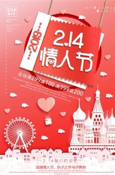 珊瑚橙214情人节海报