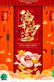 2019年新年猪年元旦喜庆海报