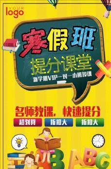 寒暑假中小学生教育机构课程培训