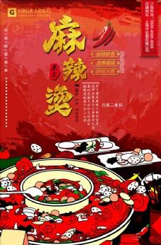 中國風火鍋麻辣燙海報