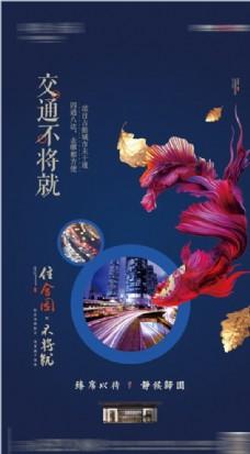 新中式微信海报