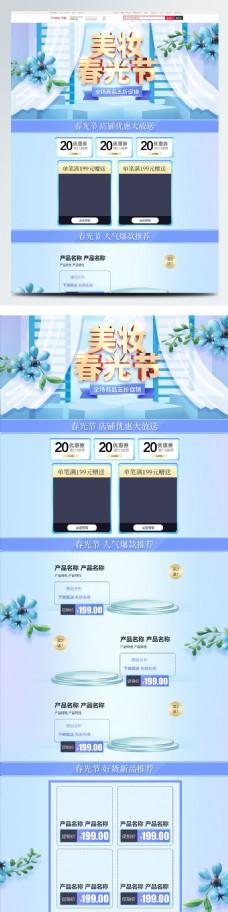 电商淘宝美妆春光节促销浅蓝色梦幻首页